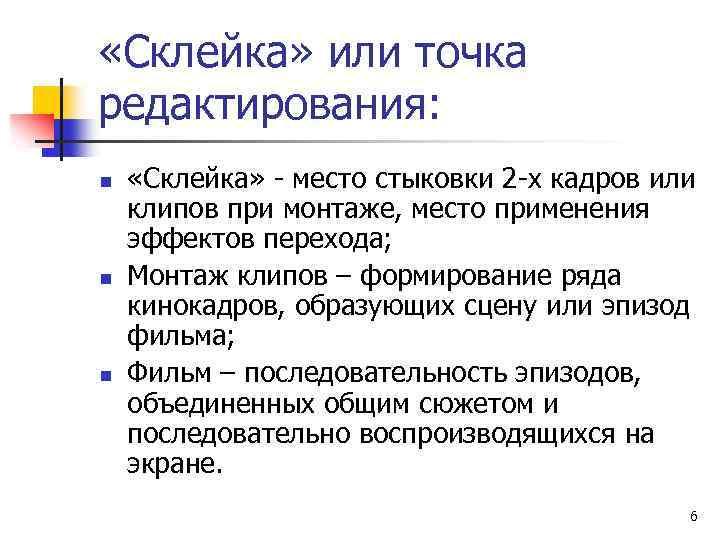 «Склейка» или точка редактирования: n n n «Склейка» - место стыковки 2 -х