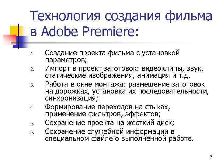 Технология создания фильма в Adobe Premiere: 1. 2. 3. 4. 5. 6. Создание проекта