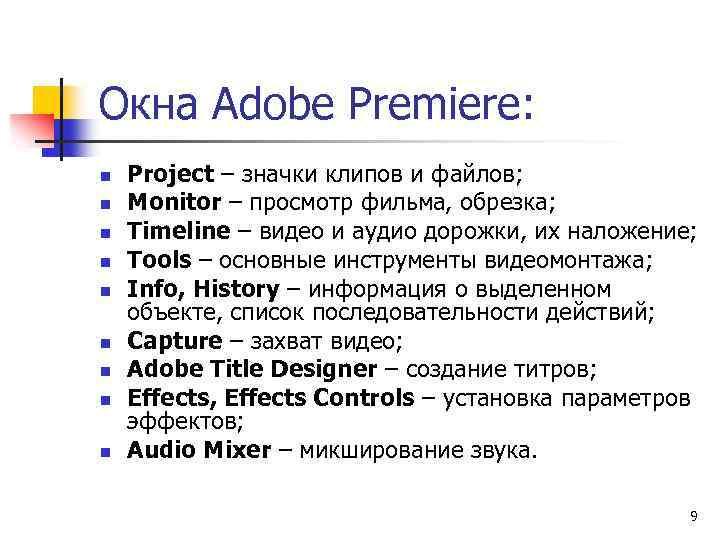 Окна Adobe Premiere: n n n n n Project – значки клипов и файлов;