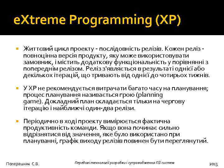 e. Xtreme Programming (XP) Життєвий цикл проекту - послідовність релізів. Кожен реліз - повноцінна