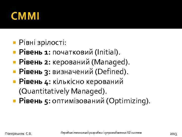 CMMI Рівні зрілості: Рівень 1: початковий (Initial). Рівень 2: керований (Managed). Рівень 3: визначений