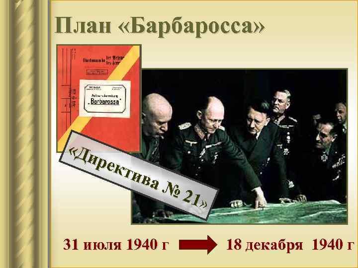 План «Барбаросса» «Ди рек тив а № 2 1» 31 июля 1940 г 18