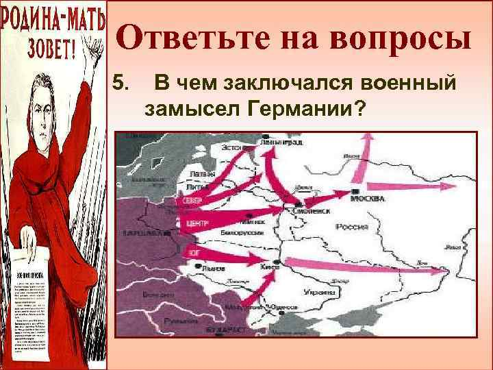 Ответьте на вопросы 5. В чем заключался военный замысел Германии?