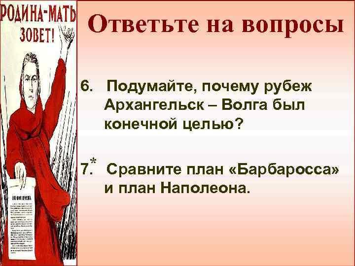 Ответьте на вопросы 6. Подумайте, почему рубеж Архангельск – Волга был конечной целью? *