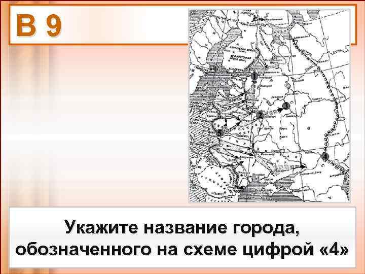 В 9 Укажите название города, обозначенного на схеме цифрой « 4»