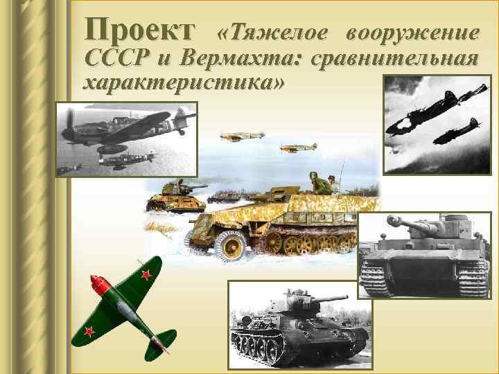Проект «Тяжелое вооружение СССР и Вермахта: сравнительная характеристика»