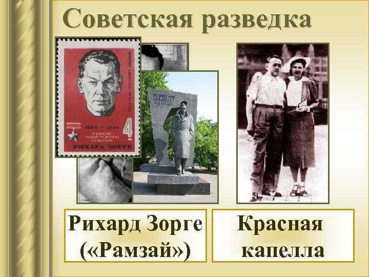 Советская разведка Рихард Зорге ( «Рамзай» ) Красная капелла