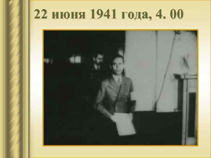 22 июня 1941 года, 4. 00