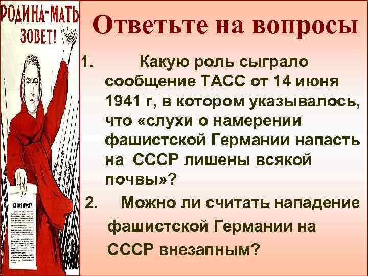 Ответьте на вопросы 1. Какую роль сыграло сообщение ТАСС от 14 июня 1941 г,