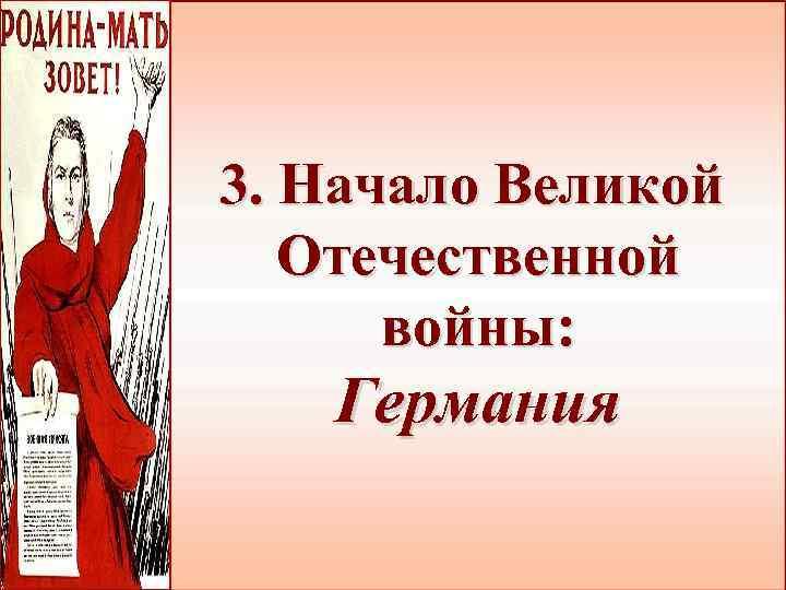 3. Начало Великой Отечественной войны: Германия