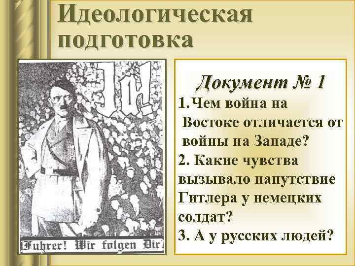 Идеологическая подготовка Документ № 1 1. Чем война на Востоке отличается от войны на