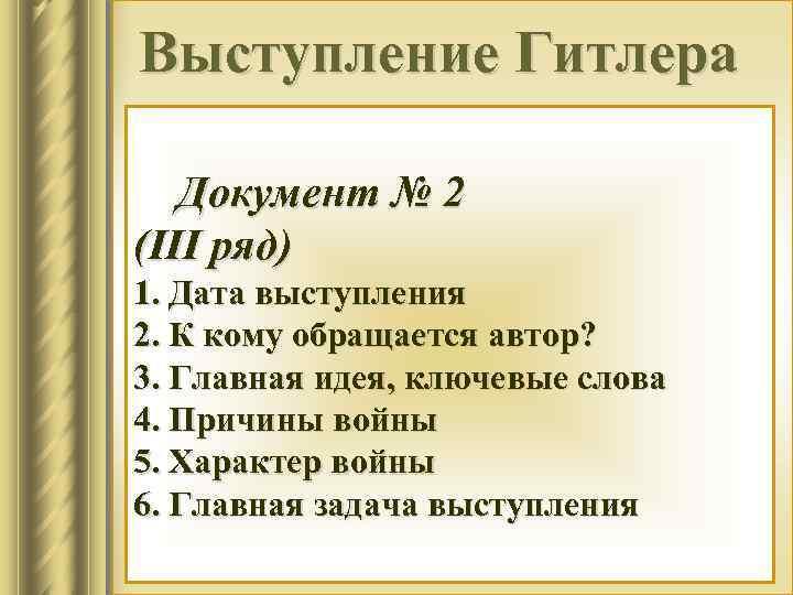 Выступление Гитлера Документ № 2 (III ряд) 1. Дата выступления 2. К кому обращается