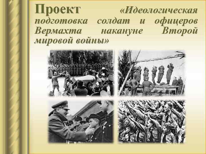 Проект «Идеологическая подготовка солдат и офицеров Вермахта накануне Второй мировой войны»