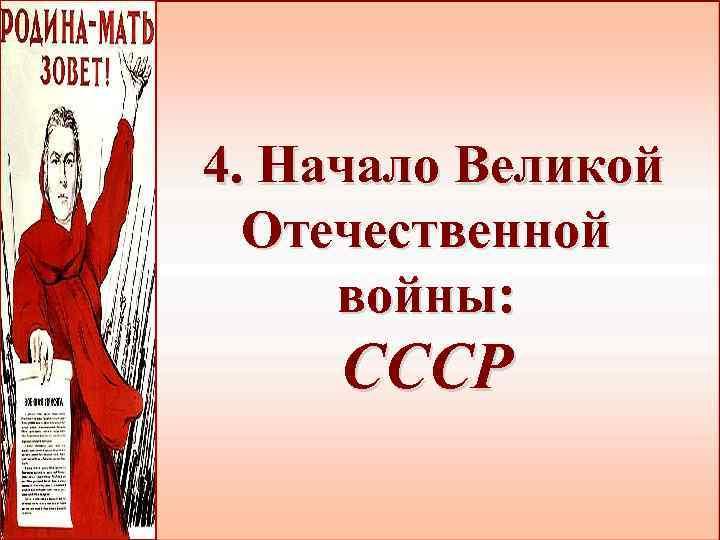 4. Начало Великой Отечественной войны: СССР