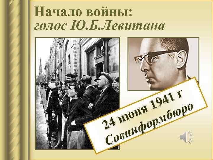 Начало войны: голос Ю. Б. Левитана 1 г 94 о я 1 бюр юн