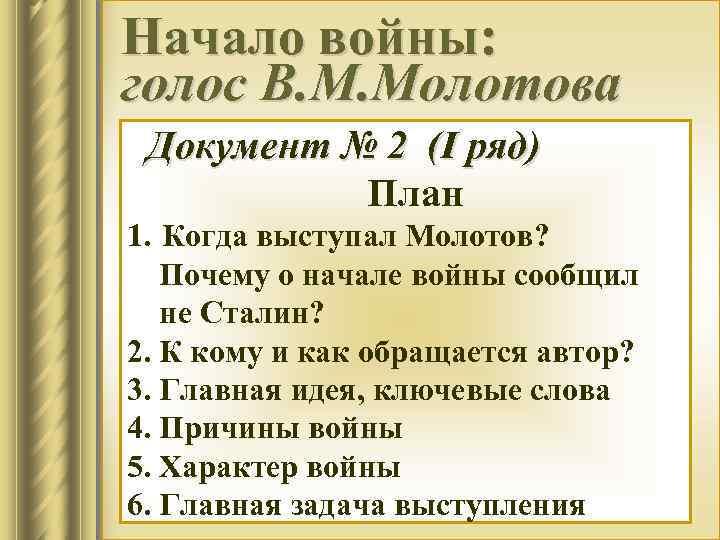 Начало войны: голос В. М. Молотова Документ № 2 (I ряд) План 1. Когда