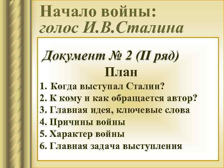 Начало войны: голос И. В. Сталина Документ № 2 (II ряд) План 1. Когда