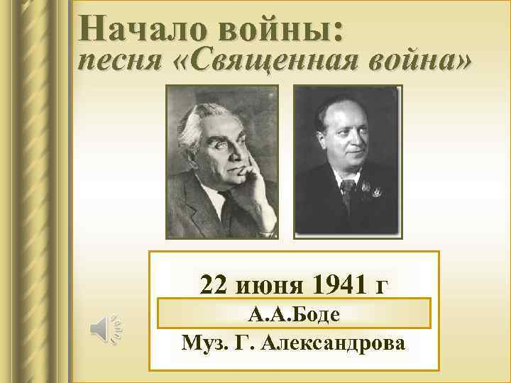 Начало войны: песня «Священная война» 22 июня 1941 г А. А. Боде В. Лебедев-Кумач
