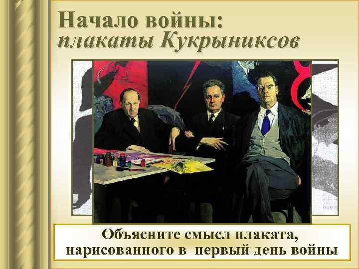 Начало войны: плакаты Кукрыниксов Объясните смысл плаката, нарисованного в первый день войны