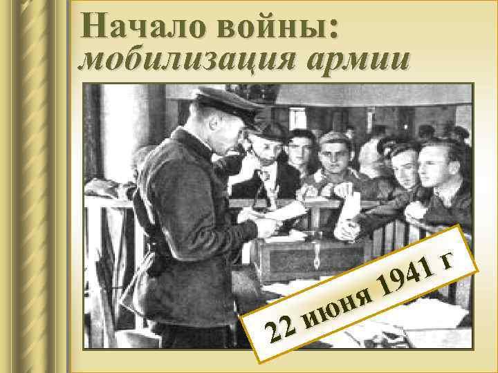 Начало войны: мобилизация армии г 41 19 ня ию 22