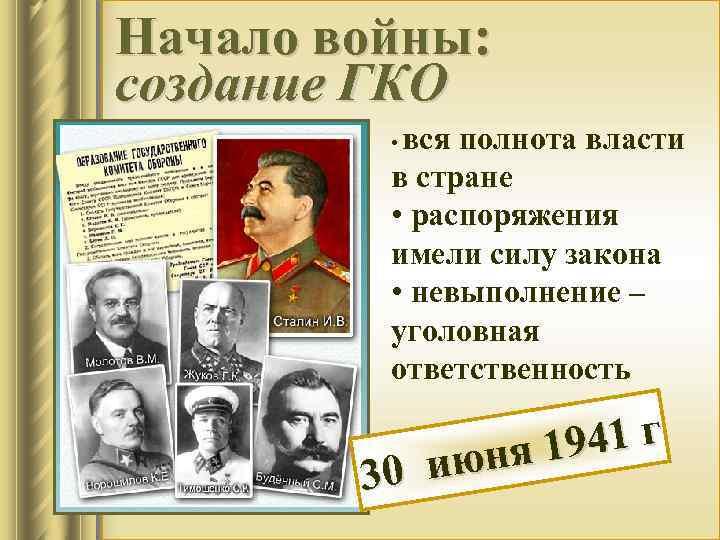Начало войны: создание ГКО вся полнота власти в стране • распоряжения имели силу закона