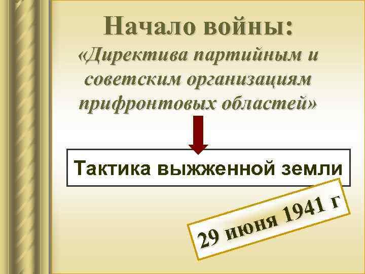 Начало войны: «Директива партийным и советским организациям прифронтовых областей» Тактика выжженной земли 29 1
