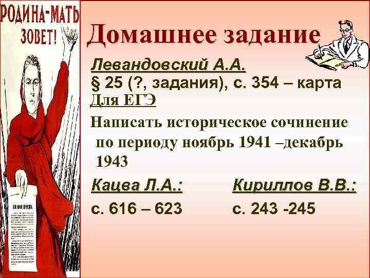 Домашнее задание Левандовский А. А. § 25 (? , задания), с. 354 – карта