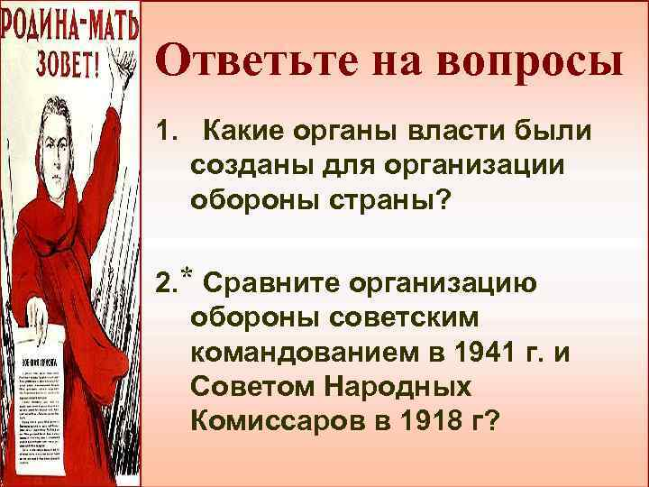 Ответьте на вопросы 1. Какие органы власти были созданы для организации обороны страны? 2.
