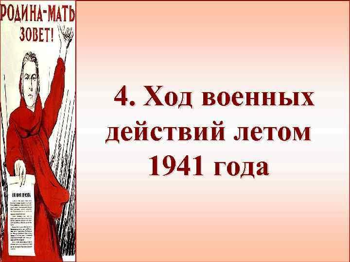 4. Ход военных действий летом 1941 года