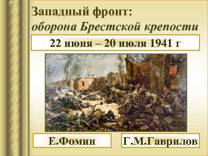 Западный фронт: оборона Брестской крепости 22 июня – 20 июля 1941 г Е. Фомин
