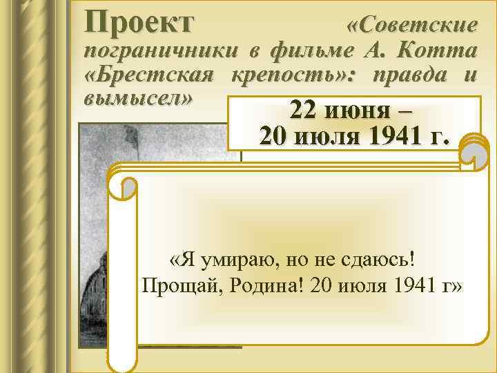 Проект «Советские пограничники в фильме А. Котта «Брестская крепость» : правда и вымысел» 22