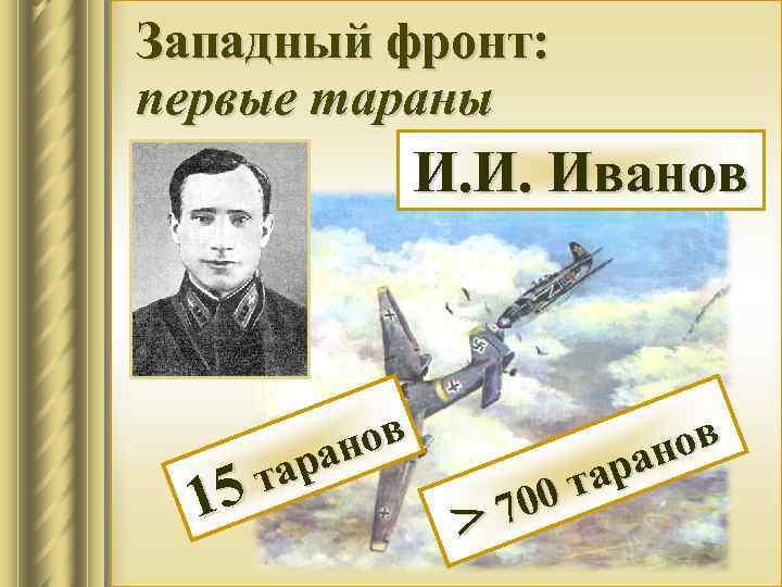 Западный фронт: первые тараны И. И. Иванов ов ан тар 5 15 ов ран