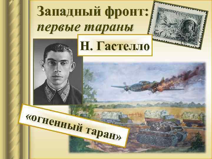 Западный фронт: первые тараны Н. Гастелло «огне нный таран »