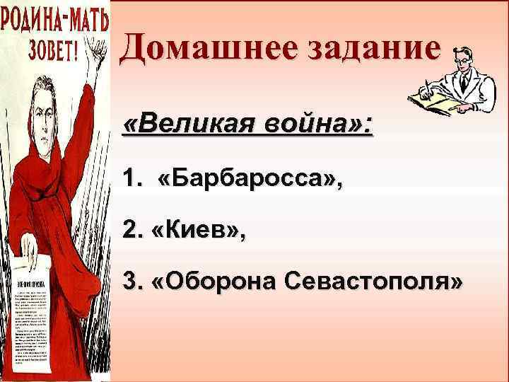Домашнее задание «Великая война» : 1. «Барбаросса» , 2. «Киев» , 3. «Оборона Севастополя»