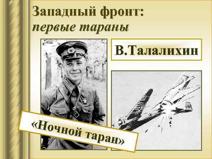 Западный фронт: первые тараны В. Талалихин «Ночн ой тар ан»