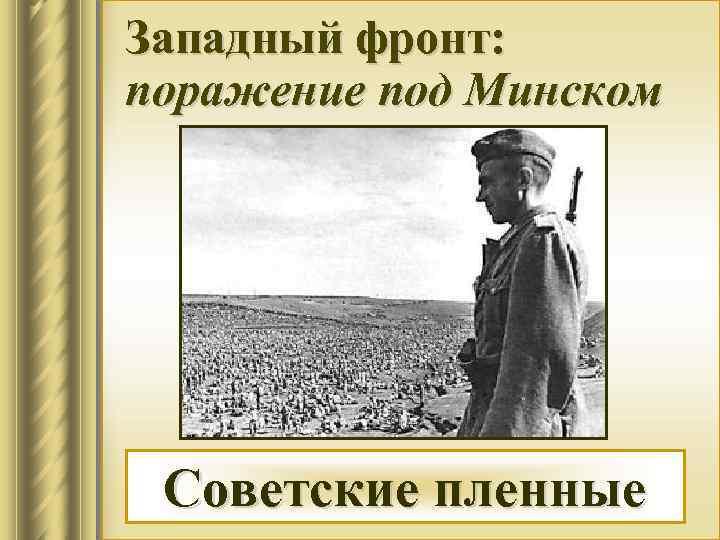 Западный фронт: поражение под Минском Советские пленные