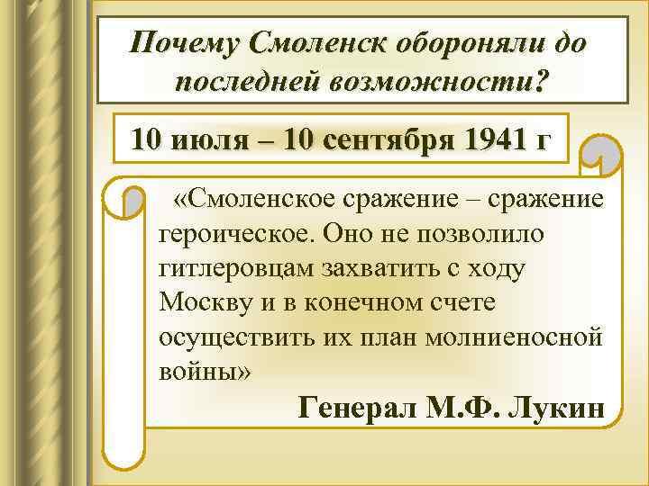 Западный фронт: Почему Смоленск обороняли до последней возможности? сражение за Смоленск 10 июля –