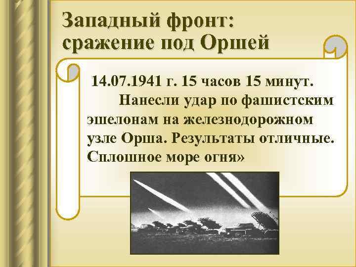 Западный фронт: сражение под Оршей 14. 07. 1941 г. 15 часов 15 минут. Нанесли
