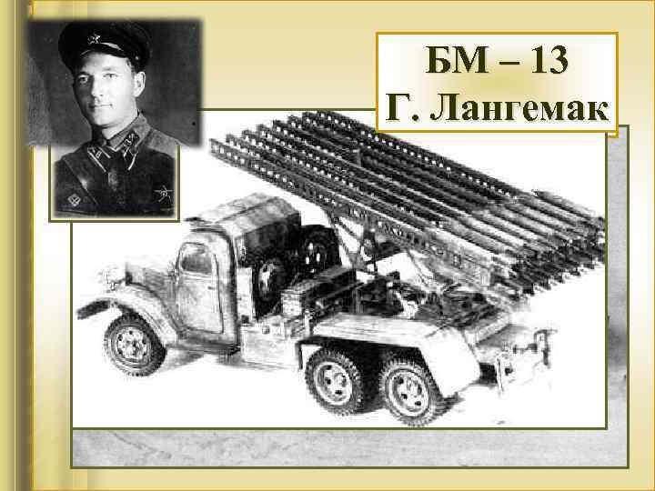 БМ – 13 Батарея Г. Лангемак Флерова И. А.