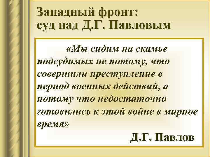 Западный фронт: суд над Д. Г. Павловым После Ельни дорога на Москву «Мы сидим