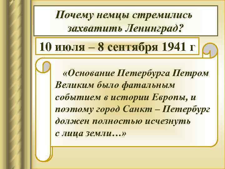Северо – Западный фронт: Почему немцы стремились сражение за Ленинград захватить Ленинград? 10 июля