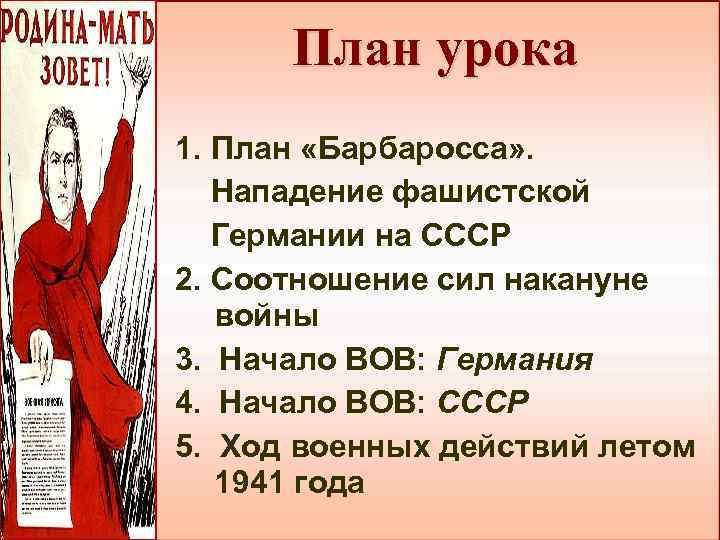 План урока 1. План «Барбаросса» . Нападение фашистской Германии на СССР 2. Соотношение сил