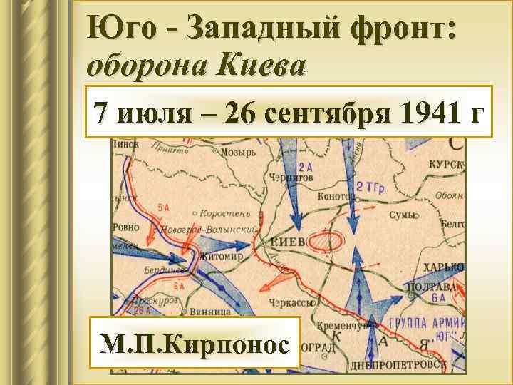 Юго - Западный фронт: оборона Киева 7 июля – 26 сентября 1941 г М.