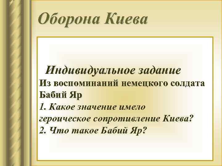 Оборона Киева Индивидуальное задание Из воспоминаний немецкого солдата Бабий Яр 1. Какое значение имело