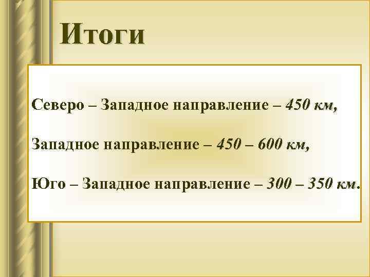 Итоги Северо – Западное направление – 450 км, Западное направление – 450 – 600