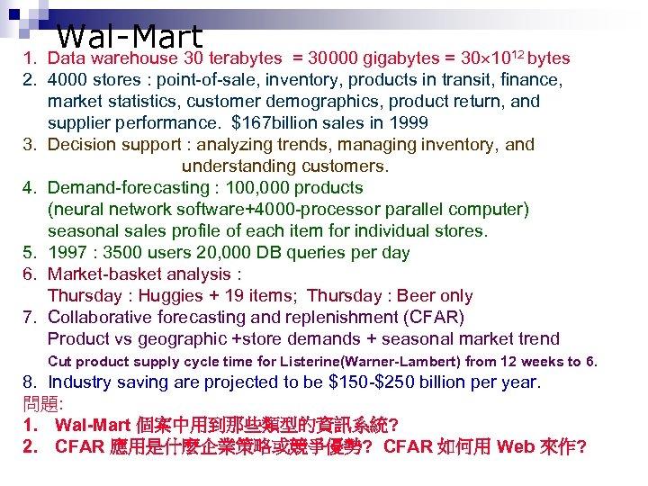 Wal-Mart 1. Data warehouse 30 terabytes = 30000 gigabytes = 30 10 12 bytes