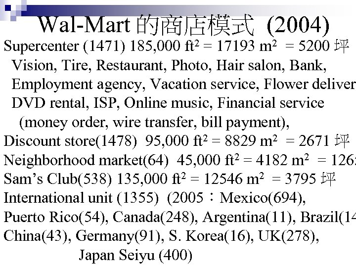 Wal-Mart 的商店模式 (2004) Supercenter (1471) 185, 000 ft 2 = 17193 m 2 =