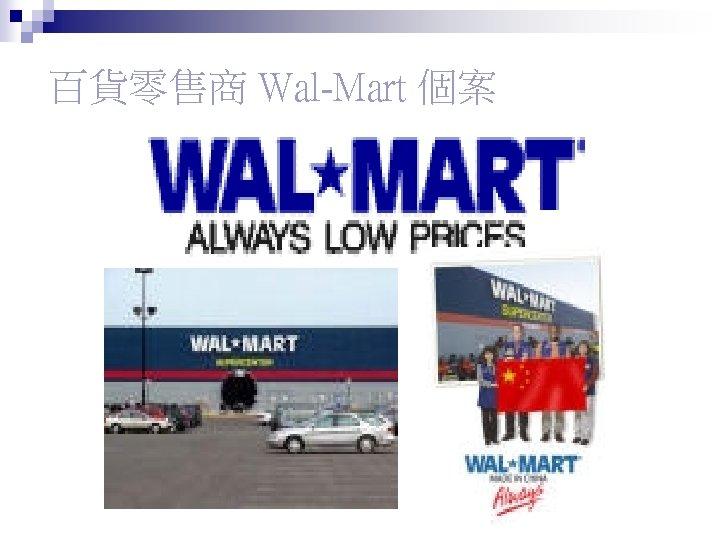 百貨零售商 Wal-Mart 個案