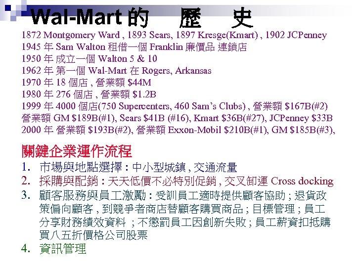 Wal-Mart 的 歷 史 1872 Montgomery Ward , 1893 Sears, 1897 Kresge(Kmart) ,