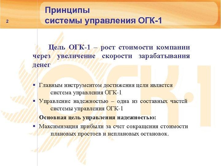2 Принципы системы управления ОГК-1 Цель ОГК-1 – рост стоимости компании через увеличение скорости